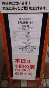 2019年8月29日祇園