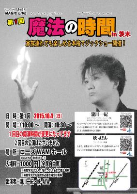 第1回 魔法の時間in茨木 第1回改訂版 2015年10月04日 1ページ目