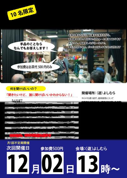 マジック何でも相談会 04-01