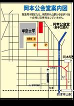 岡本公会堂地図