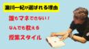 【選ばれる理由】誰もマネできない!瀧川一紀のなんでも教える授業スタイル!|手品講師派遣|出張手品教室
