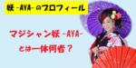 妖-AYA- プロフィール【女性マジシャン】|英語OK|訪日外国人、インバウンドOK|和妻|手妻