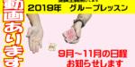 【受講生募集】2019年度グループレッスン・中期日程