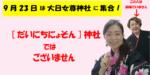 【イベント情報】2019年9月23日 神戸の大日女尊神社例大祭に出演します