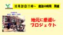 【イベント情報】10月20日(日)第1回 魔法の時間in岡本公会堂
