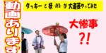 [大阪カルチャーキャンプレポート]大道芸やってみた