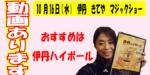 【イベント情報】2019年10月16日(水)は伊丹 きてやさん テーブルマジックショー