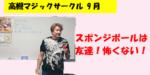 【出張手品講師】高槻マジックサークル・10月|スポンジボール