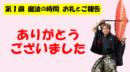 【お礼】第1回 魔法の時間in岡本公会堂