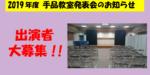 【出演者募集】2020年3月29日(日) 2019年度 手品教室の発表会を行います