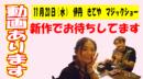 【イベント情報】2019年11月20日(水)は伊丹 きてやさん テーブルマジックショー